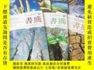 二手書博民逛書店書摘罕見2007年1、3、5、7、8、9、12期共7本合售Y278155
