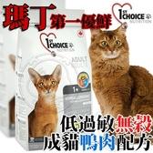 此商品48小時內快速出貨》新包裝瑪丁》第一優鮮無穀低過敏成貓鴨肉-0.35kg