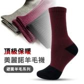 【美麗諾加厚羊毛襪 酒紅】VS020R1/羊毛襪/毛襪/MIT/中筒襪/滑雪襪/適登山健行/非smartwool