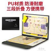 便攜籃球足球戰術板 教練指揮板比賽訓練裝備 磁性可擦寫折疊本YYS      易家樂