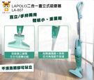 【贈品】LAPOLO二合一直立式吸塵器(LA-807)