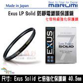 攝彩@MARUMI EXUS LP Solid 七倍強化玻璃保護鏡 40.5 mm 高規格濾鏡攝影必備