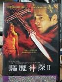 挖寶二手片-Z86-052-正版DVD-電影【驅魔神探II】-艾莉卡露比 傑夫法斯特(直購價)