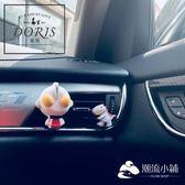 車載香水奧特曼怪獸空調出風口香水夾汽車裝飾品車內用品創意香薰
