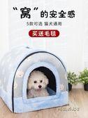 狗窩冬天保暖中型小型犬泰迪狗屋貓寵物房子床拆洗四季通用蒙古包  汪喵百貨