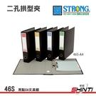 【12個】STRONG 自強 46S 中/西式 二孔拱型夾 A4(270X60X307mm) 資料夾 檔案夾 文件夾【亮點OA】