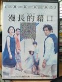 挖寶二手片-T03-502-正版DVD-日片【漫長的藉口】-本木雅弘 深津繪里(直購價)