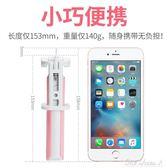 自拍桿手機通用型iPhone蘋果自牌桿plus華為小米專用迷你6Ps早秋促銷