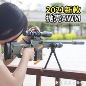 AWM拋殼狙擊大號軟彈玩具槍男孩98K阻擊仿真搶98克兒童吃雞裝備 創意家居生活館