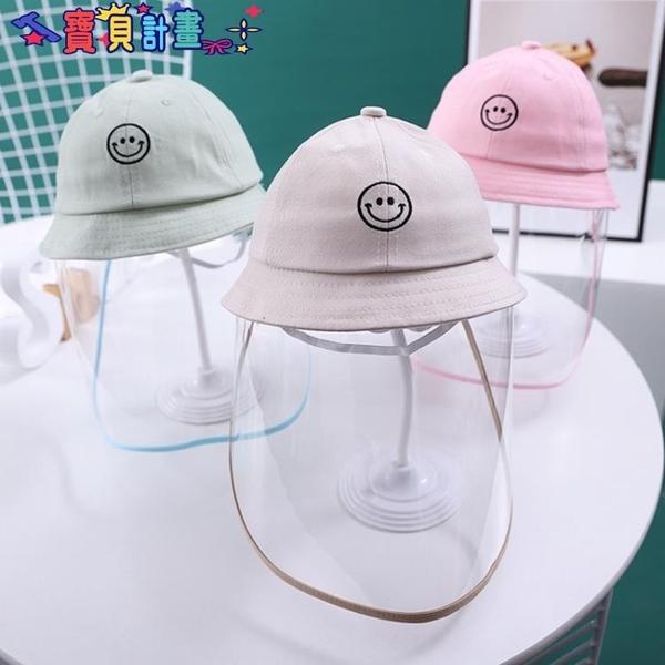 防飛沫帽子嬰兒帽子春夏季嬰幼兒童飛沫面罩寶寶遮陽漁夫帽可愛超萌韓版【防疫用品】新品