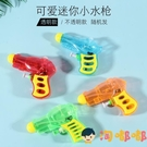 兒童水槍玩具噴水滋水槍寶寶打水仗男孩迷你小號泚水槍【淘嘟嘟】