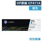 原廠碳粉匣 HP 藍色 CF411A / CF411 / 410A /適用 HP Color LaserJet Pro M452 / M477