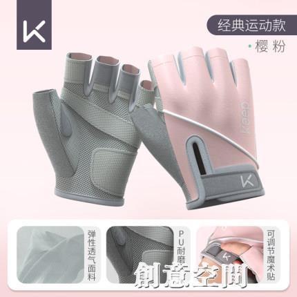 Keep健身手套男女防起繭防滑半指器械訓練運動帶護腕引體向上單杠 創意新品