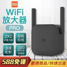 最新 原廠正品 小米 WiFi 放大器P...