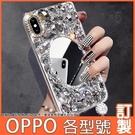 OPPO Reno5Z pro A73 A72 A91 Reno4 Find X2 2Z A53 化妝鏡鑽殼 手機殼 水鑽殼 訂製