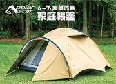 PolarStar 6-7人豪華透氣家庭帳篷 P15707 『金棕 』/ 露營 6人帳 (P13743 升級版)