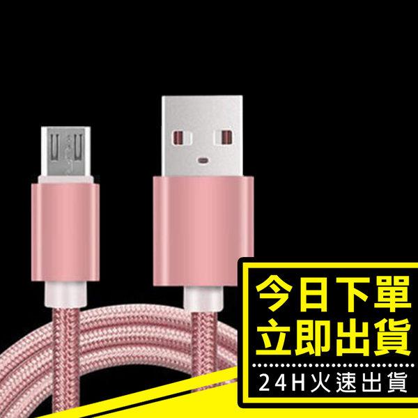 [24hr-台灣現貨] IOS 安卓 蘋果 數據線 傳輸線 充電線 編織 尼龍 iPhone 5 6 7 8 plus Micro