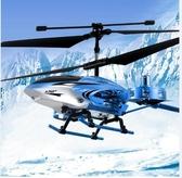 勾勾手合金遙控飛機耐摔無人直升機充電動男孩兒童玩具飛機飛行器【免運】
