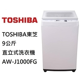 【南紡購物中心】TOSHIBA東芝 9公斤直立式洗衣機 AW-J1000FG