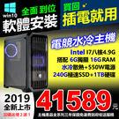 【41589元】周年慶全新頂級I7八核16G RAM 6GB獨顯2硬碟搭配電競水冷扇主機三年保修收送可刷卡分期