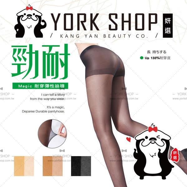 【妍選】DeParee 蒂巴蕾 勁耐Magic 耐穿彈性絲襪│柔韌耐穿-台灣製造《透明/褲襪/透膚》