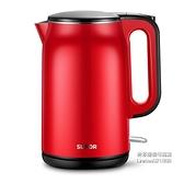 電熱水壺家用304不銹鋼熱水壺1.7升大容量保溫一體燒水壺 小艾時尚NMS