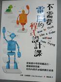 【書寶二手書T1/電腦_MDS】不需要電腦的程式設計課:從遊戲中學習電腦語言、鍛鍊運算思維…