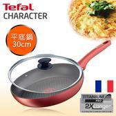 法國特福 頂級御廚系列30CM不沾平底鍋+玻璃蓋(電磁爐適用)