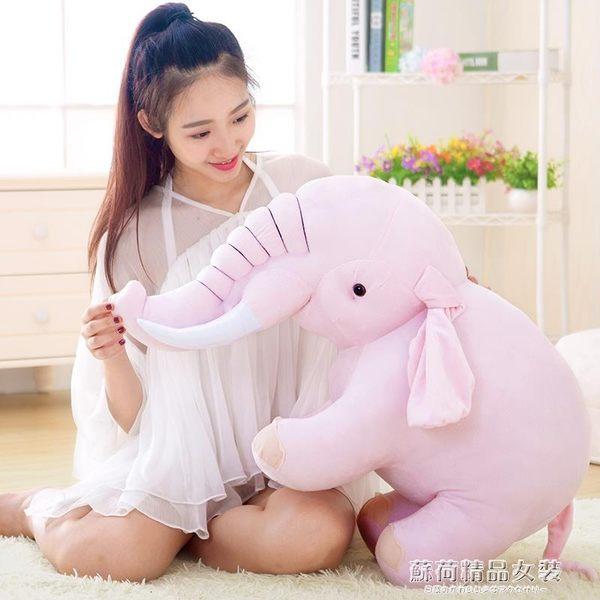 動物大象公仔毛絨玩具大象抱枕小象布娃娃小飛象【蘇荷精品女裝】igo