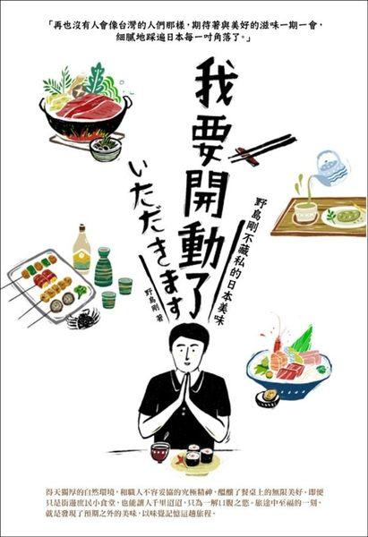 (二手書)我要開動了:野島剛不藏私的日本美味