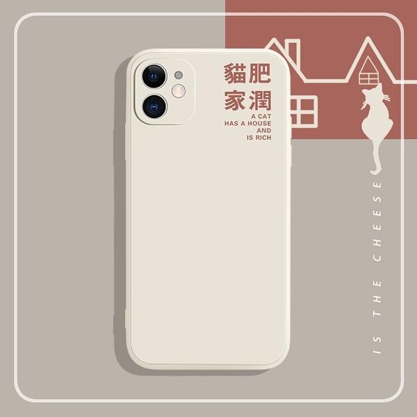 iPhone12 蘋果手機殼 預購 可掛繩 貓肥家潤 矽膠軟殼 i11/iX/i8/i7/SE
