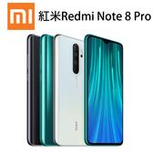 紅米 Redmi Note 8 Pro 6.53吋 6G/64G-灰/綠/白/藍~[6期0利率]