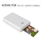 KODAK 柯達 PM220口袋型相片印表機