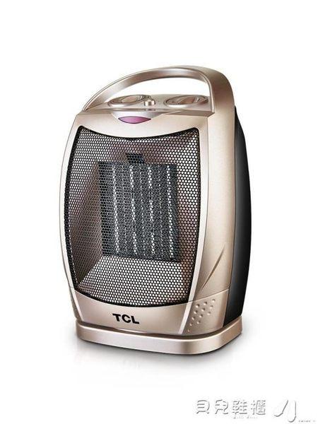 暖風機取暖器家用浴室小太陽省電暖氣節能辦公室暖風機迷你電暖器igo 貝兒鞋櫃