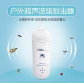 超聲波驅蚊器便攜式隨身電子滅蚊驅蚊神器