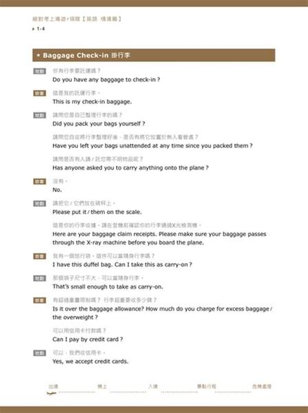 榜首推薦:絕對考上導遊+領隊【英語筆試+口試MP3有聲書】2020年必考文法單字、試題..
