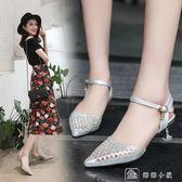 細跟中跟涼鞋尖頭鏤空包頭女鞋夏時尚氣質涼鞋女潮  全網最低價
