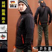 軟殼外套-男禦寒防水防風外套彈性軟殼衣內刷毛保暖外套(HMJ003 黑桔)【戶外趣】