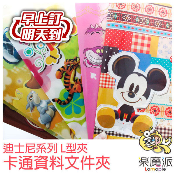 日本進口 正版 迪士尼三麗鷗芝麻街 L型資料夾 ELMO愛麗絲崔弟米奇米妮小鹿斑比