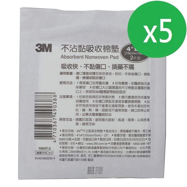 3M-不沾黏吸收棉墊(4*4)*5包購 大樹