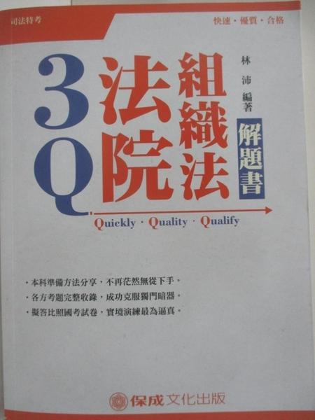 【書寶二手書T3/進修考試_DQV】3Q法院組織法(解題書)_林沛