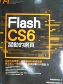 【書寶二手書T2/網路_YCE】Flash CS6躍動的網頁_施威銘研究室作