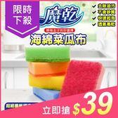 魔乾 海綿菜瓜布(5入)【小三美日】洗碗布/洗鍋布$59