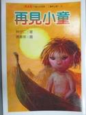 【書寶二手書T9/兒童文學_LQF】再見小童_林世仁,唐壽南