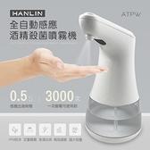 【南紡購物中心】HANLIN-ATPW 全自動感應酒精殺菌淨手噴霧機