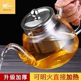 茶壺 泡茶壺玻璃家用過濾加厚小電陶爐煮茶具套裝透明耐高溫單燒水壺器【618大促】
