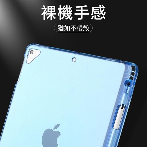 現貨 帶筆槽 iPad 9.7 2018 Air 3 10.5 Mini5 7.9吋 平板保護殼 透明 防摔 軟殼 保護套 平板套