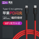 ZMI紫米蘋果認證PD快充線Type-c轉Lightning數據線MFi認證USB-C轉L充電資料線100cm