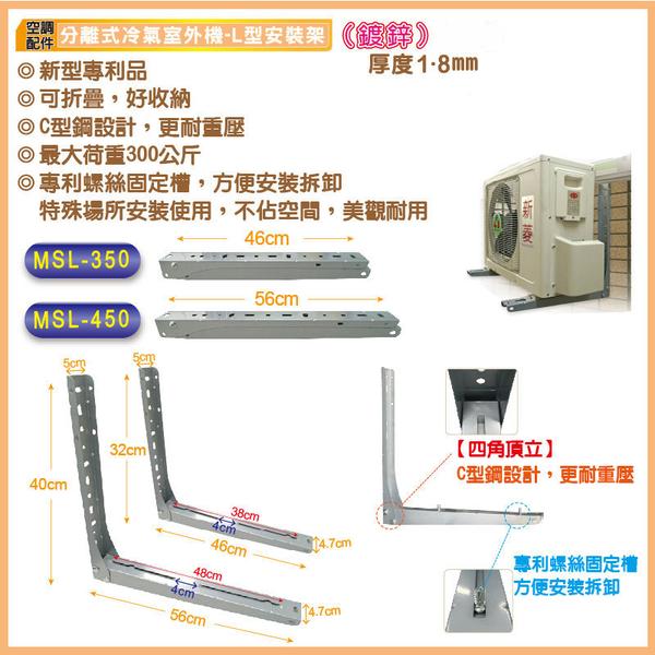 【MSL-350】新型分離式 冷氣室外機 L型安裝架 折疊式冷氣安裝架 L型專利 冷氣安裝架(小)