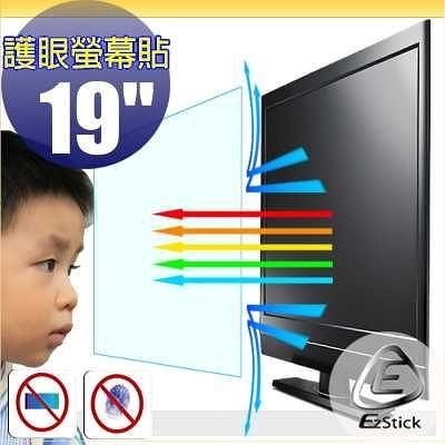【EZstick抗藍光】防藍光護眼鏡面螢幕貼 19吋 液晶螢幕專用 靜電吸附(客製化訂做商品)
